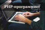 Курс PHP-программист с нуля