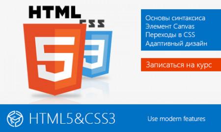 Курс - HTML5, CSS3