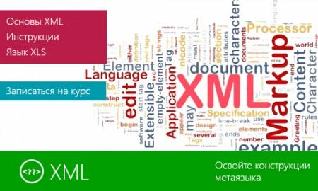Курс - Основы XML