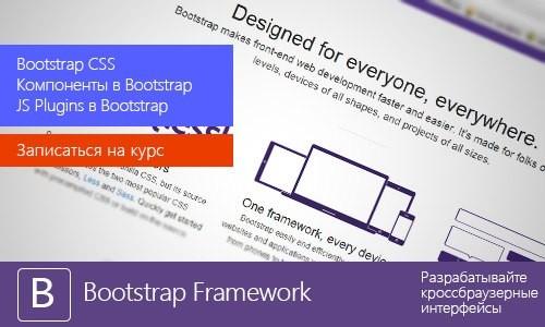 Курс Bootstrap 3