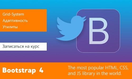 Курс - Bootstrap 4