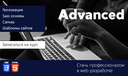 Курс HTML5 и CSS3 Advanced