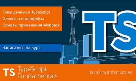 Курс - TypeScript Fundamentals