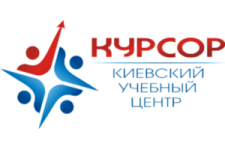 Курсы от Киевский учебный центр Курсор