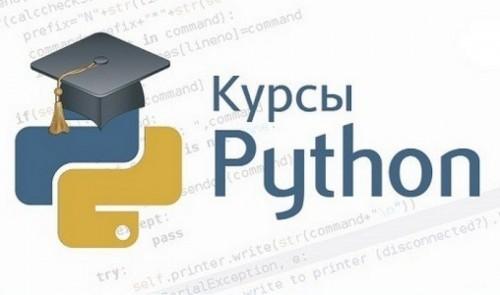 Курс программирования на Python