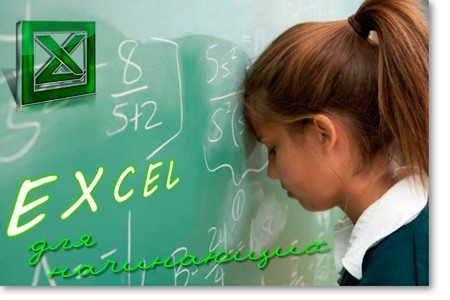 Курс Excel для начинающих