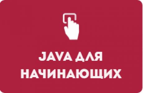 Курс Java для начинающих