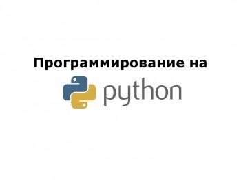 Курс программирование на Python