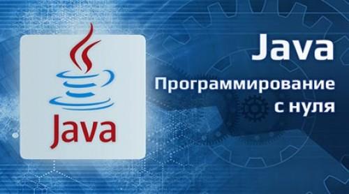 Курс основы программирования на Java