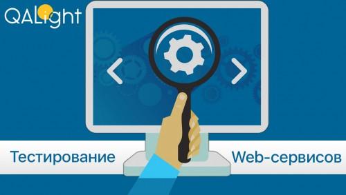 Курс тестирование Web-сервисов