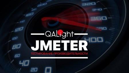 Курс тестирование производительности с JMETER