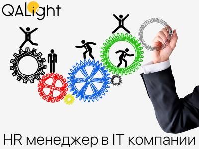 Курс HR-менеджер в ІТ-компании