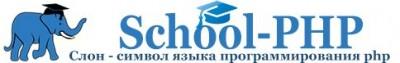 Курсы от Школа программирования  School‑PHP