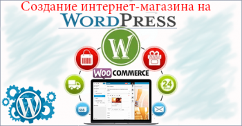 Курс создания интернет-магазина на CMS Wordpress