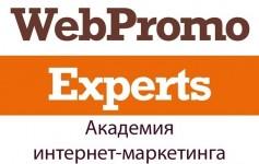 Курсы от Академия WebPromoExperts