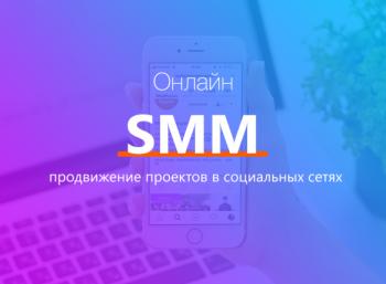 Курс эффективный SMM: продвижение проектов в социальных сетях