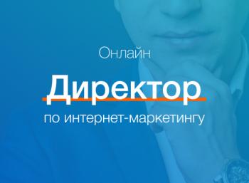 Курс директор по интернет-маркетингу