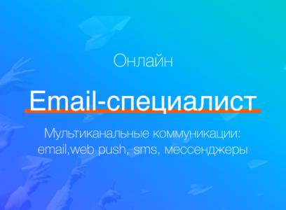 Курс еmail-специалист — мультиканальные коммуникации: email, web push, sms, мессенджеры