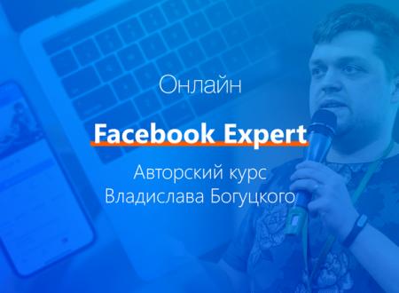 Курс авторский Владислава Богуцкого Facebook Expert