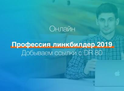 Авторский курс Игоря Рудника «Профессия линкбилдер»