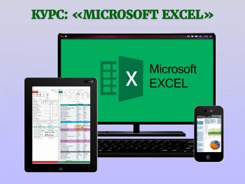 Курс Microsoft Excel