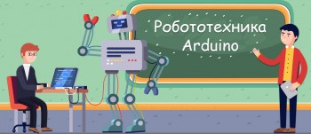Курс Start 2.0 Робототехника С++ Arduino (10-15 лет)
