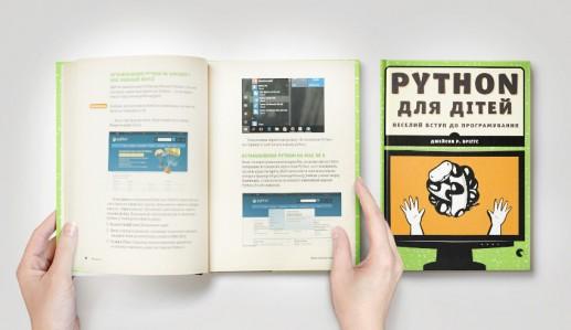 Курс Основы программирования на Python
