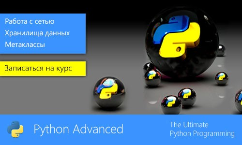 Курс - Python Anvanced