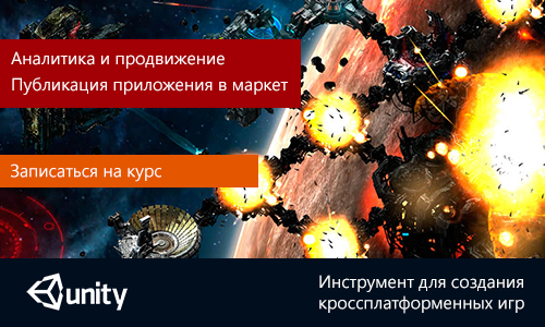 Курс - Unity3D Advanced