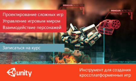 Курс - Unity Базовый