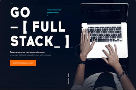 Курс FULL-STACK разработчик с нуля