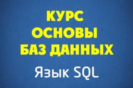 Курс ОСНОВЫ БАЗЫ ДАННЫХ (SQL)