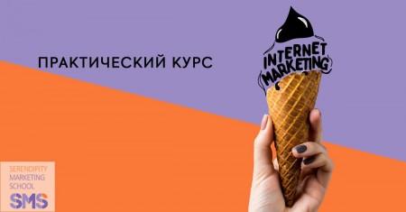 Курс интернет-маркетинга для руководителей «Маркетинг в муравейнике»