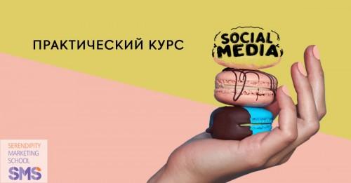 Курс «SMM — SOS»: продвижение в социальных сетях