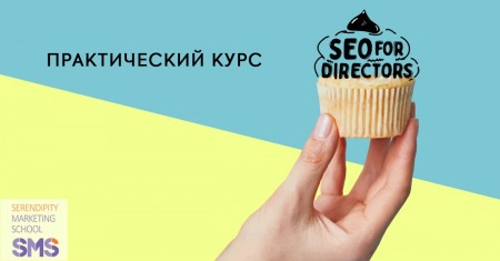 Курс SEO оптимизации для директоров «SEO is the King»