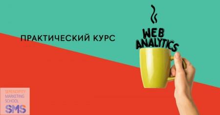 Курс веб-аналитики: «Все под контролем!»
