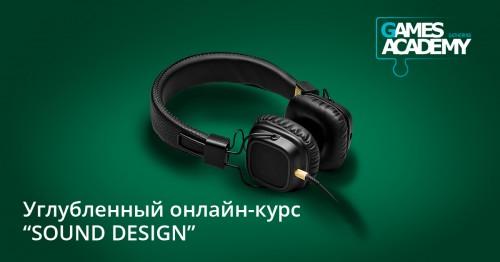 Sound Design. Углублённый Онлайн курс