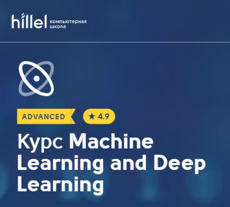 Курс Machine Learning and Deep Learning
