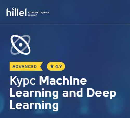 Курс Machine Learning and Deep Learning