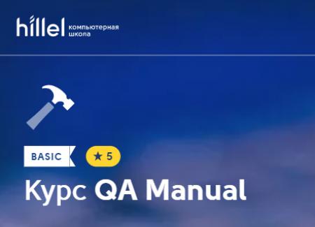Курс QA Manual
