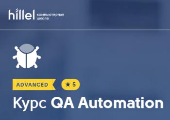 Курс QA Automation