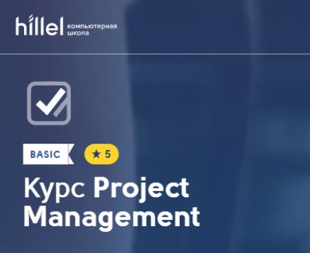 Курс Project Management