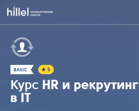 Курс HR и рекрутинг в IT