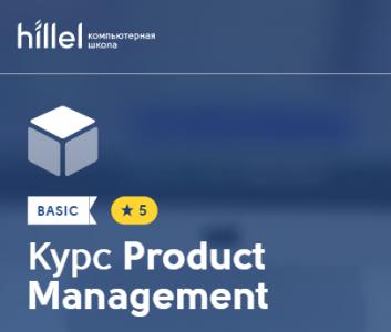 Курс Product Management
