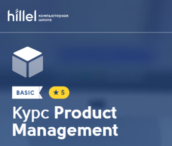 Курс Product Management