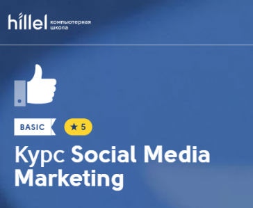 Курс Social Media Marketing