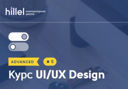 Курс UI/UX Design