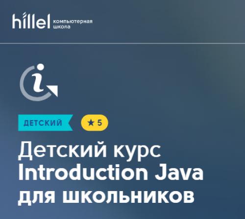 Детский курс Introduction Java для школьников