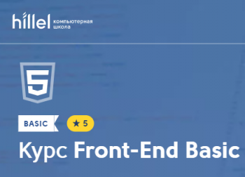 Курс Front-End Basic