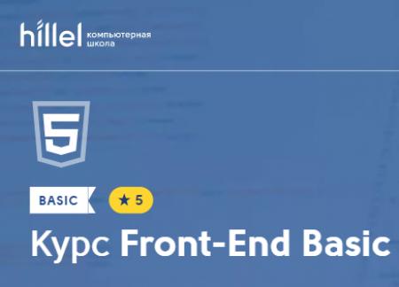 Курс Front-End Basic